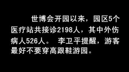 上海卫生局:526名游客逛世博受外伤
