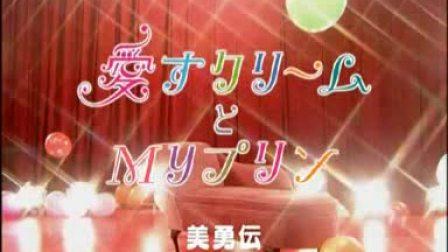 美勇伝《Aisu Cream to mai Purin》MV