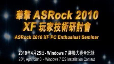 华擎Windows 7安装大赛