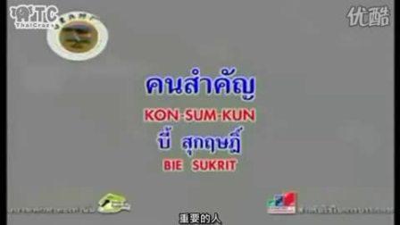 泰国歌曲 Bie----重要的人 MV.flv