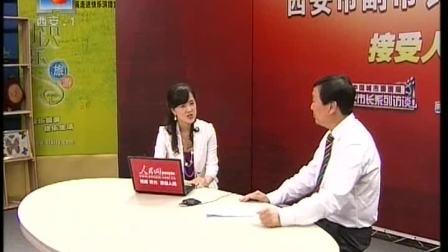 西安电视台 西安新闻 历史文化让西安更美好-人民网专访副段先念100510
