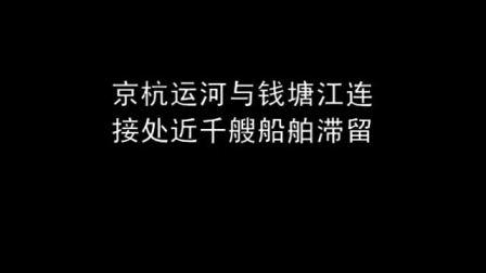京杭运河与钱塘江连接处近千艘船舶滞留