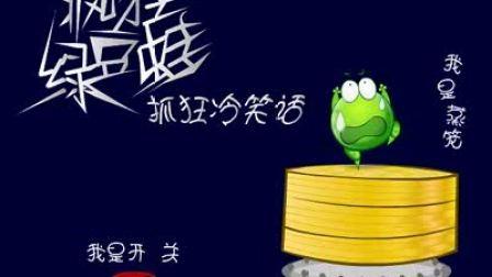 绿豆蛙 给生活加点料 抓狂冷笑话