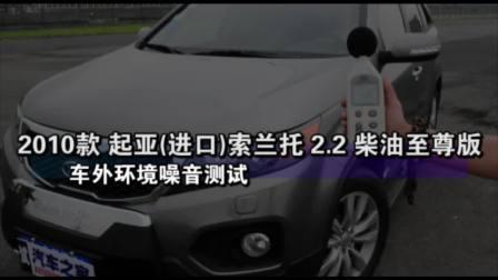 2010款 起亚(进口)索兰托 2.2 柴油至尊版车内外噪音测试