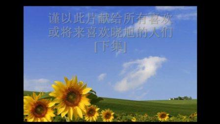 陈晓旭三周年祭---百度[陈晓旭吧 ]特别策划