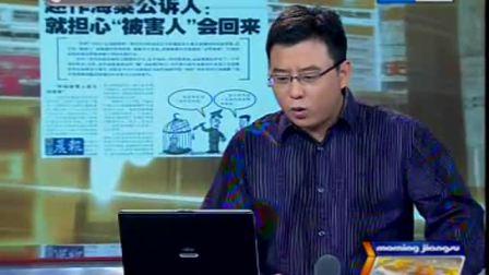 """南京晨报:赵作海案人——就担心""""被害人""""会回来 [早安江苏]"""