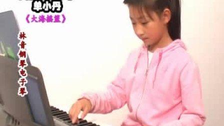 辽宁省义县朱瑞小学单小丹电子琴演奏专辑