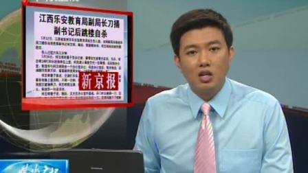 江西乐安教育局副局长刀捅副后跳楼 100517 广东早晨