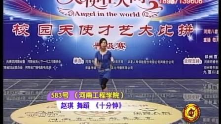河南电视台8频道《天使在人间》校园天使才艺大比拼140晋60
