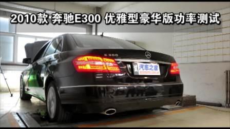 2010款 奔驰E300 优雅型豪华版功率测试