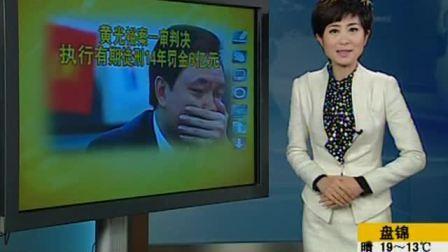黄光裕案一审判决执行有期徒刑14年罚金6亿元 100518 辽宁新闻