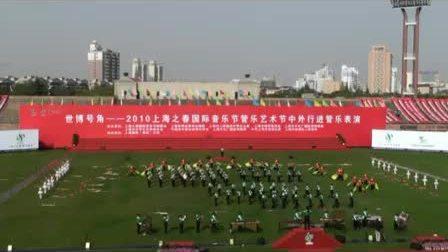 世博号角-2010上海之春国际音乐节中外行进管乐展演
