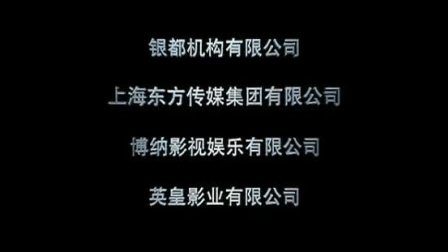 香港2010动作惊悚电影《枪王之王》剧场版预告