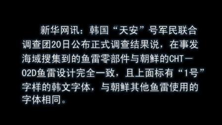 """韩称""""天安""""号受朝鲜小型潜水艇鱼雷攻击沉没"""