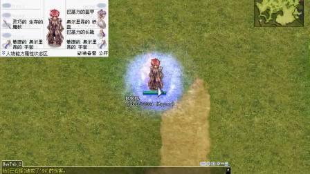 仙境传说(RO) 新三转 师 魔法书阅读、解放 实测