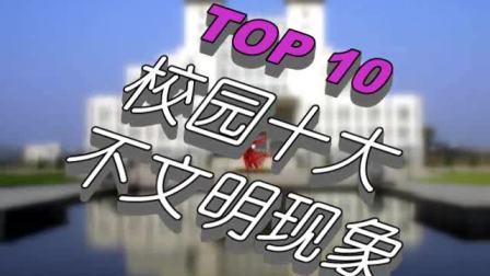 校园不文明行为TOP10