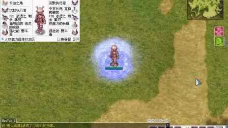 仙境传说(RO) 新三转 十字切割者1 分不到秒5英雄