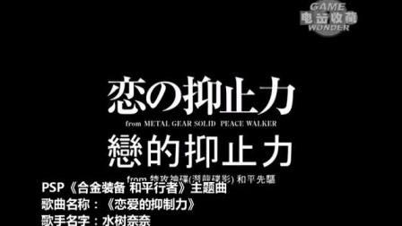 合金装备和平行者 主题曲MV