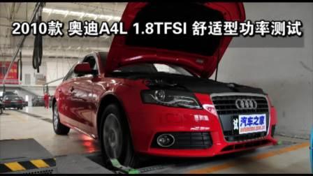 2010款 奥迪A4L 1.8TFSI 舒适型功率测试