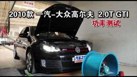 2010款 一汽-大众高尔夫GTI 2.0T功率测试
