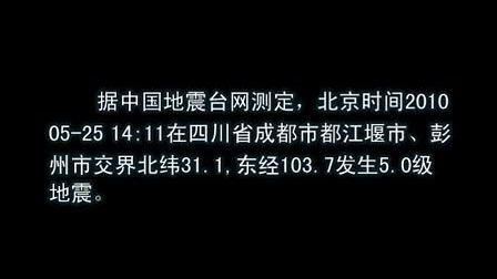 成都市都江堰市、彭州市交界发生5.0级地震