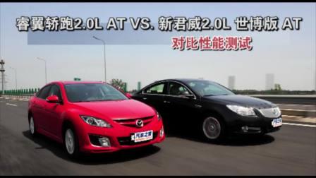 睿翼轿跑2.0L AT VS.新君威2.0L 世博版 AT对比性能测试