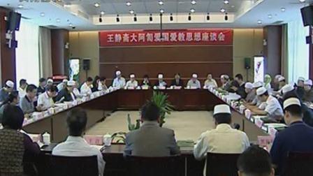 王静斋大阿訇爱国爱教育座谈会在贵阳举行100525 贵州新闻联播