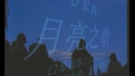 复音口琴:《凯旋在子夜》主题歌-月亮之歌