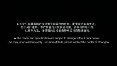 长安汽车CX30宣传片