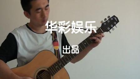 疯狂吉他弹唱演示《狮子座》
