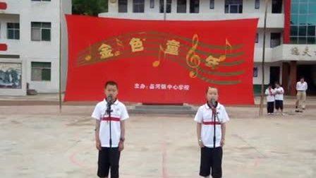 县河中心学校庆六一活动 -诗歌朗诵 四年级