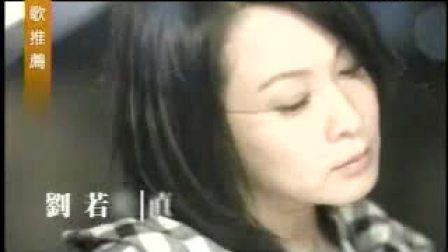 劉若英-直接(短版MV).wmv