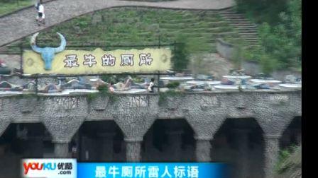 【拍客】重庆洋人街最牛厕所 雷人标语