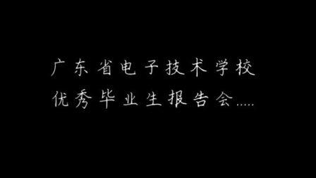 广东省电子技术学校2010年优秀毕业生报告会片头