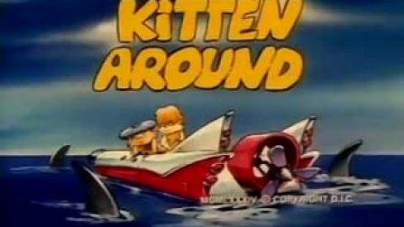 西斯与利夫 Kitten_Around