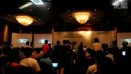 2010年第五届中国互联网站长年会(庄河)