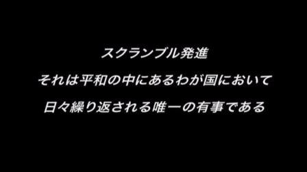 【中国空军接近钓鱼岛时日本自卫队的紧急出击】【JASDF~スクランブル~】【JASDF 】