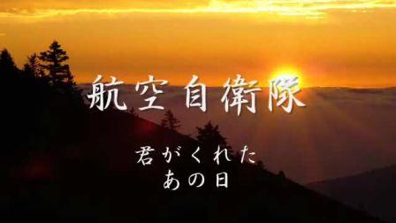 【JASDF~君がくれたあの日~】【JASDF 】