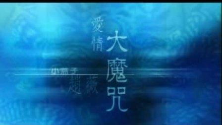 爱情大魔咒-赵薇
