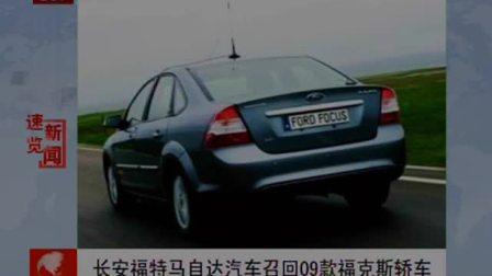 长安福特马自达汽车召回09款福克斯轿车  [晚间新闻报道]
