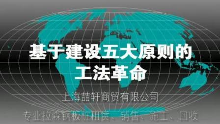 技研工法革命宣传片