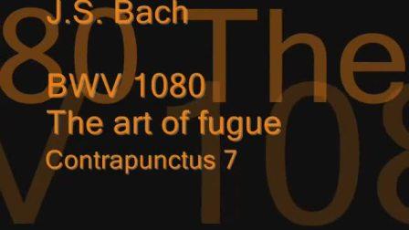 《赋格的艺术》对位曲7 — 在宽放和紧缩中