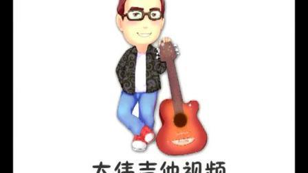 吉他弹唱方大同《三人游》