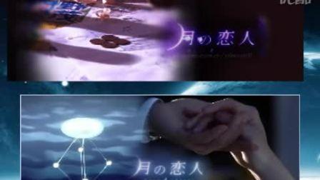 月之恋人(月秀恋 简洁版)