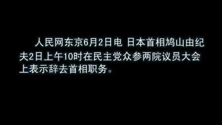 鸠山由纪夫宣布辞去日本首相职务