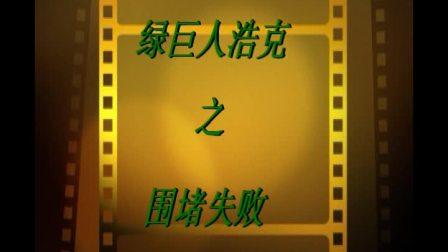 绿巨人浩克—娱乐6
