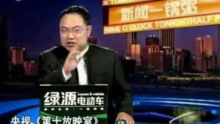 """央视""""第十放映室""""批评为禁播节目"""