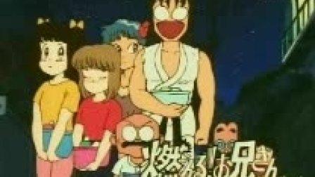 日本动画片《森林好小子》(1988年) 完整版主题曲