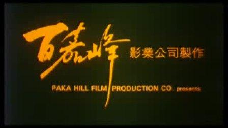 郭富城 天若有情二之天長地久 香港版預告 A moment of romance 2 trailer