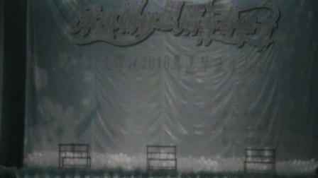 阜阳师范学院2010送老生晚会舞台剧。歌舞青春。